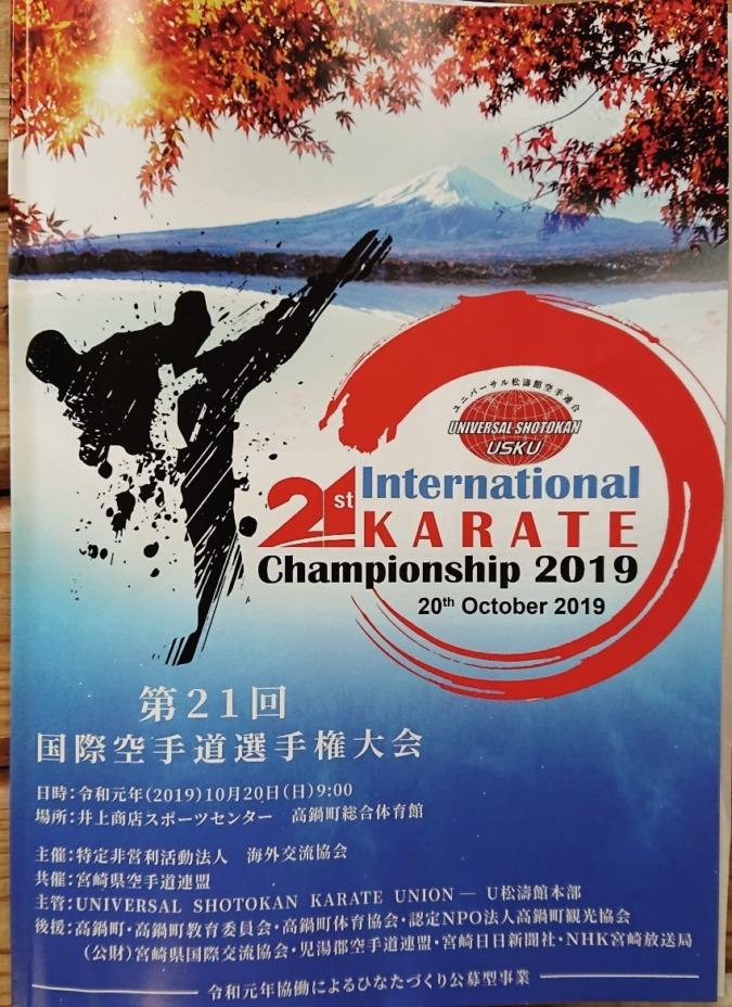 国際空手道選手権大会